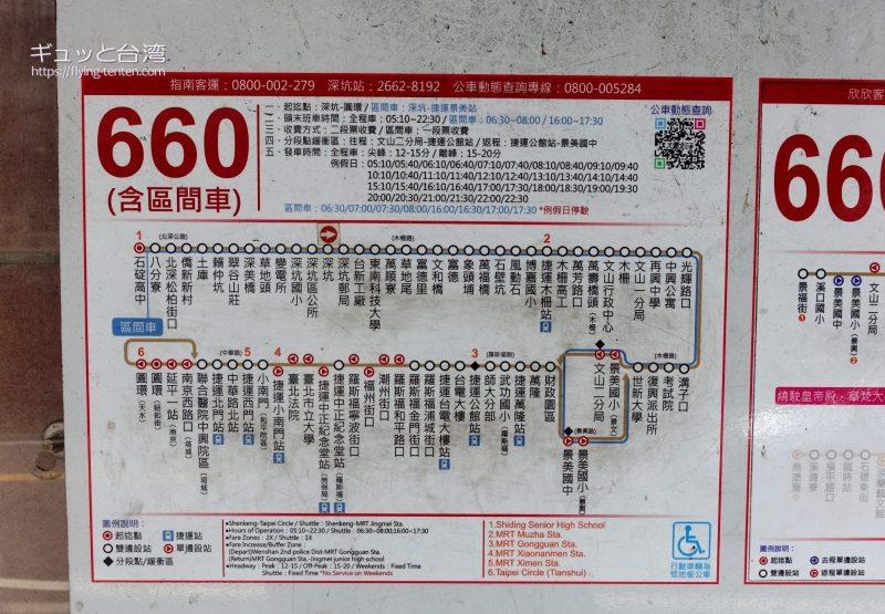 660バス公車ルート
