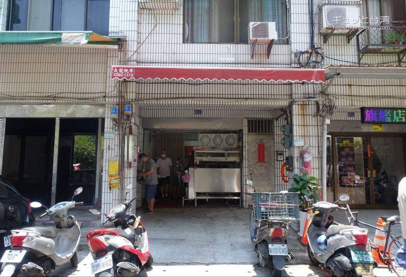老麵店の外観