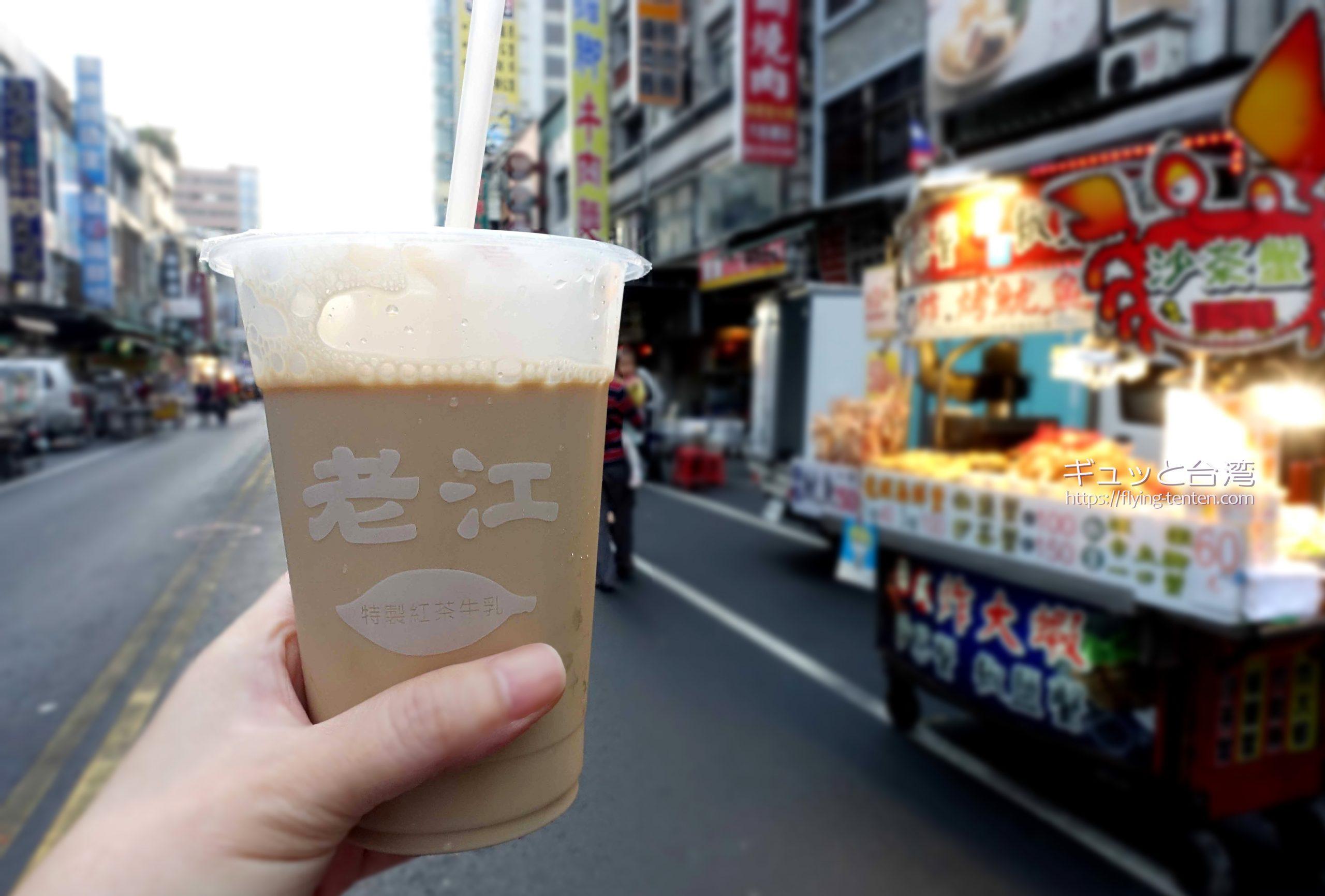 老江紅茶牛奶