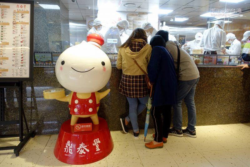 鼎泰豐南西店の店内