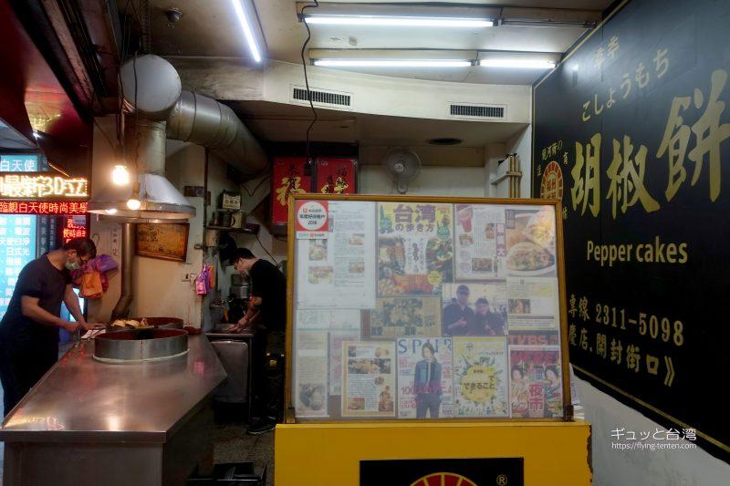 福州世祖胡椒餅の店頭