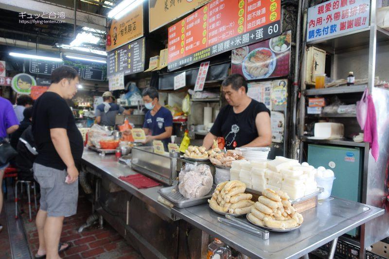 台中第二市場の王記菜頭粿糯米腸