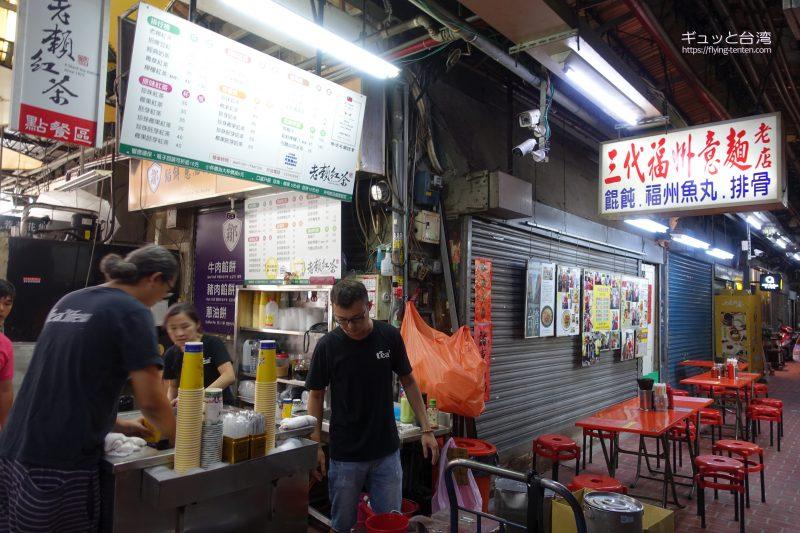 台中第二市場の老賴茶棧