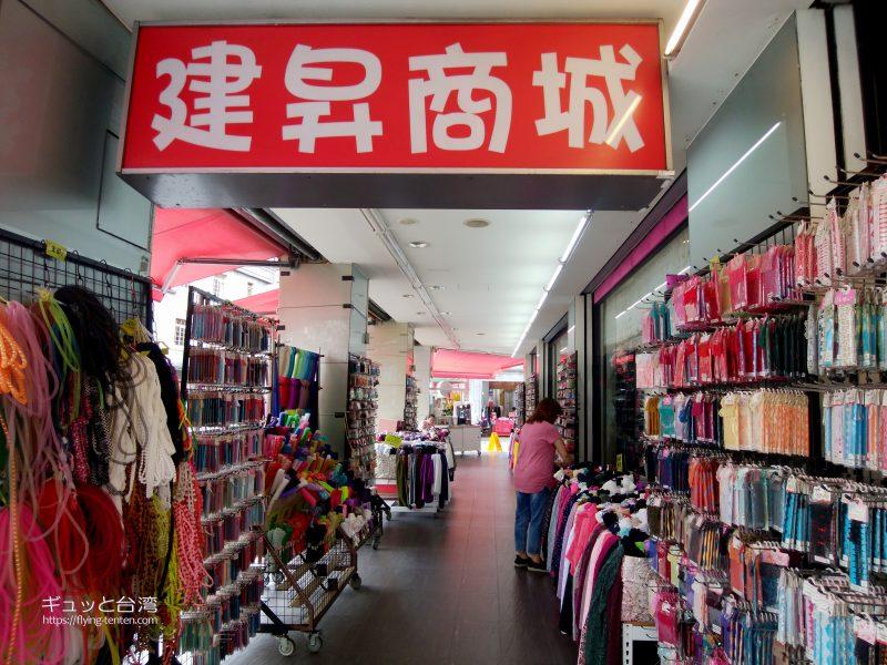 建昇蕾絲廸化店