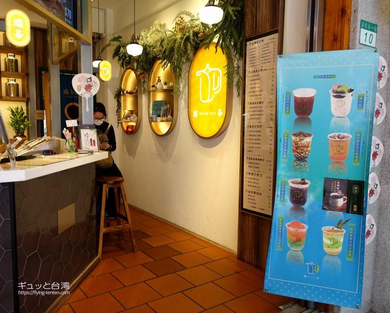 迪茶-DearTeaの店内