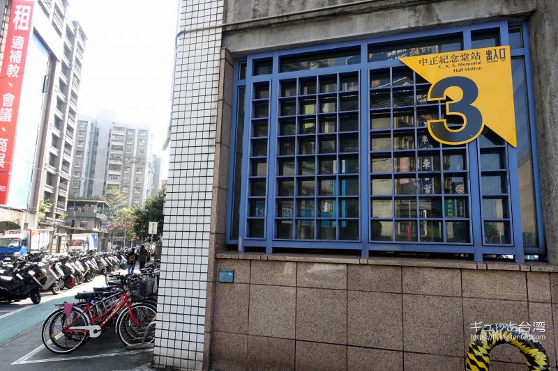 MRT中正記念堂駅