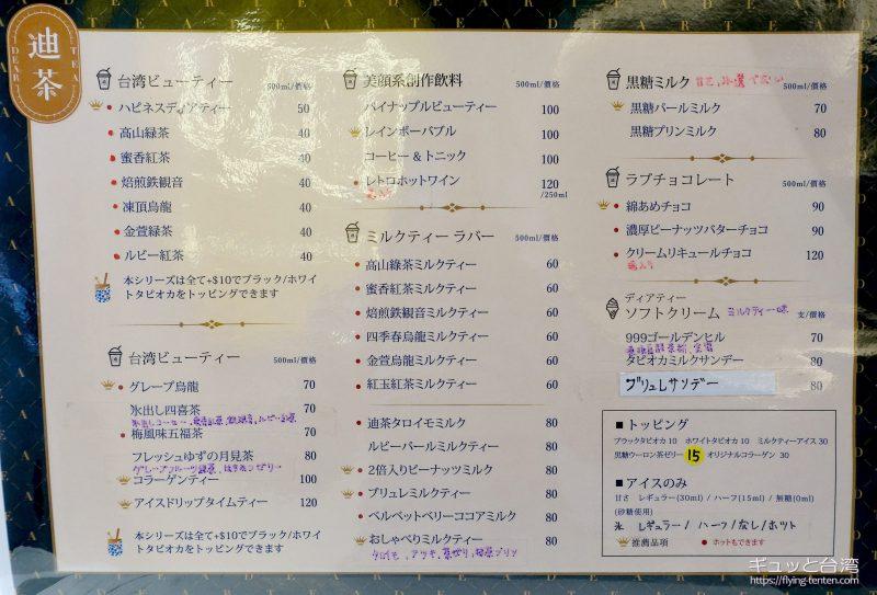 迪茶-DearTeaの日本語メニュー
