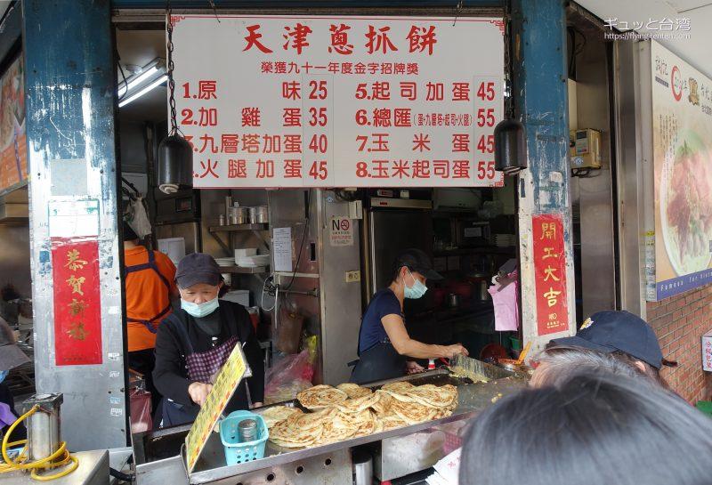 天津蔥抓餅のメニュー