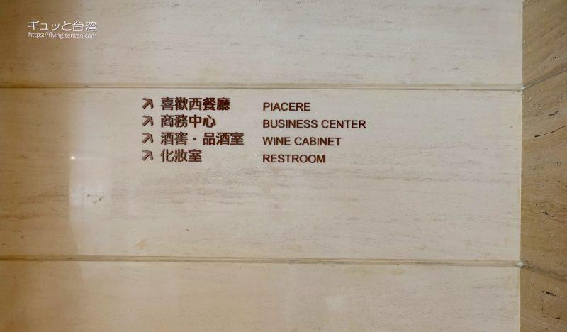 ガイアホテル_大地酒店のロビー案内表示