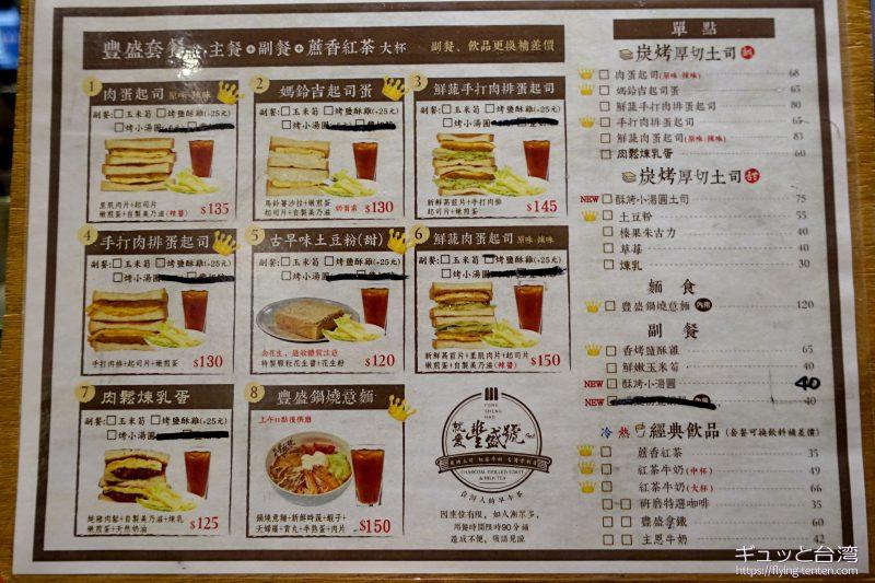 豐盛號の菜單