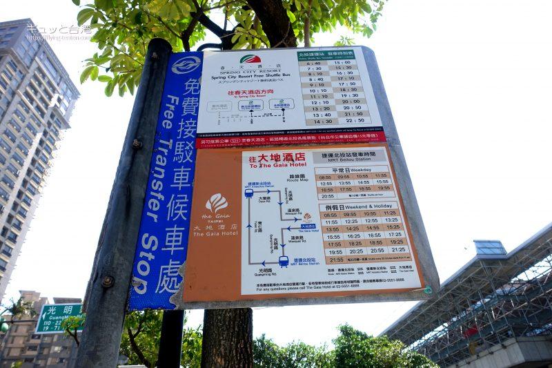 ガイアホテル_大地酒店送迎車時刻表