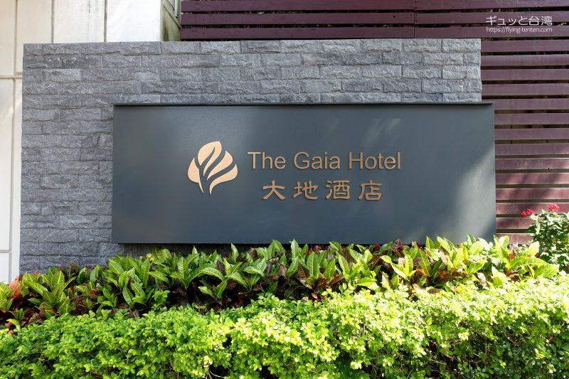 ガイアホテル_大地酒店