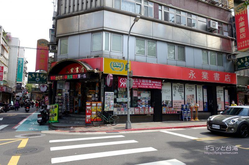 永業書店の外観