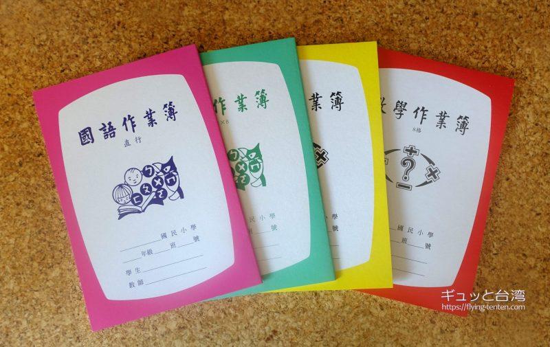 永業書店で買えるノート