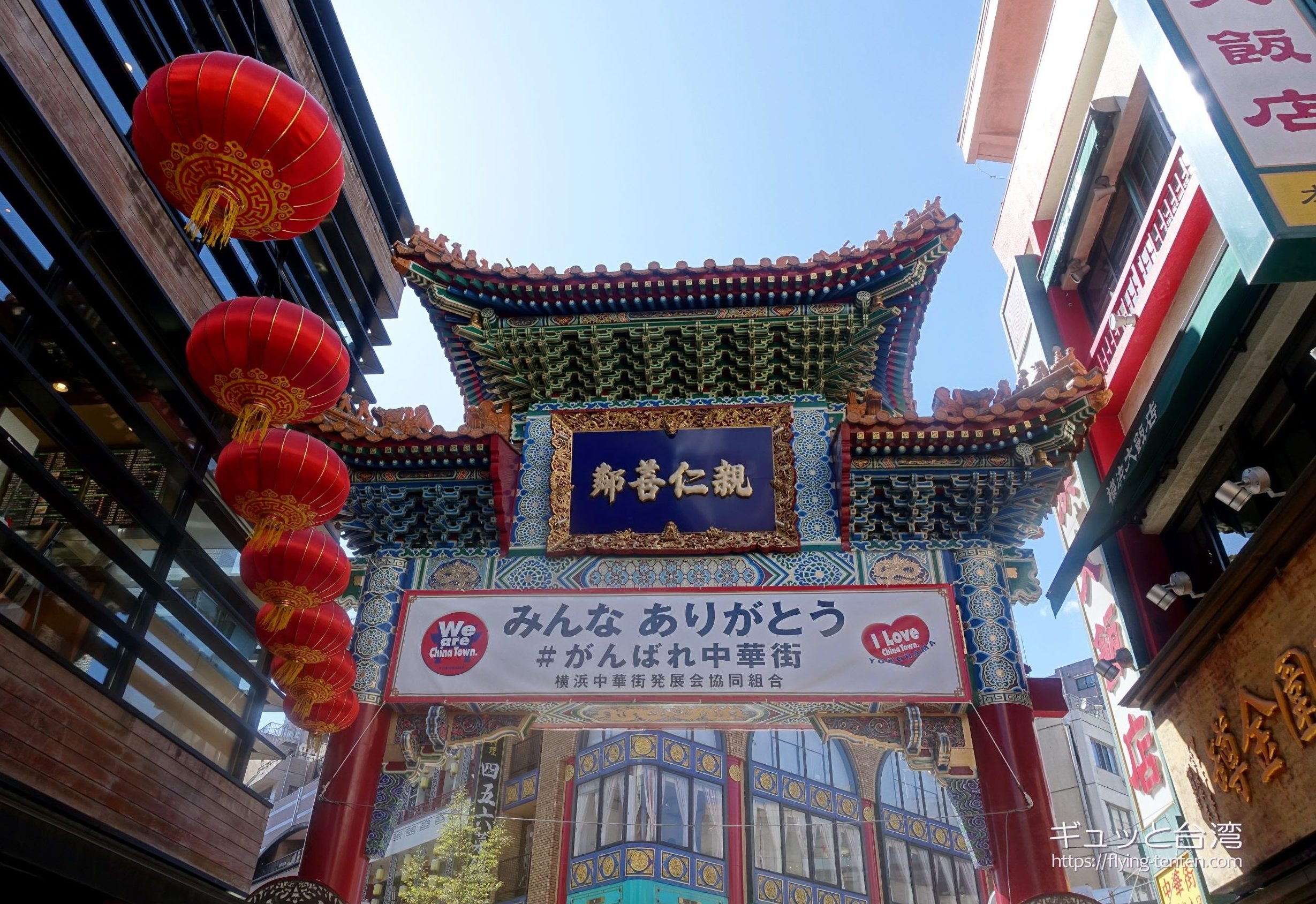 横浜中華街善隣門