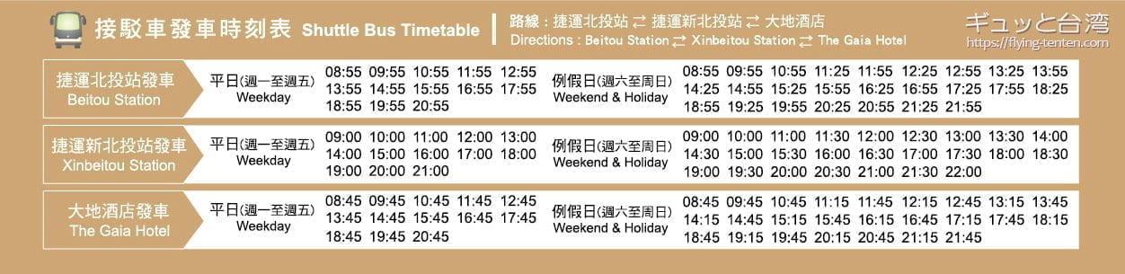 ガイアホテル_大地酒店シャトルバス時刻表