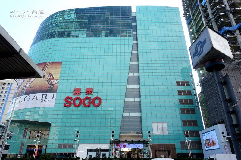 忠孝復興駅のSOGO