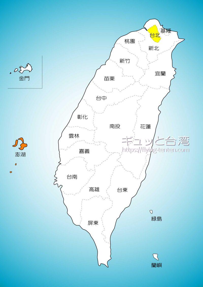 台湾全土で見た澎湖の位置