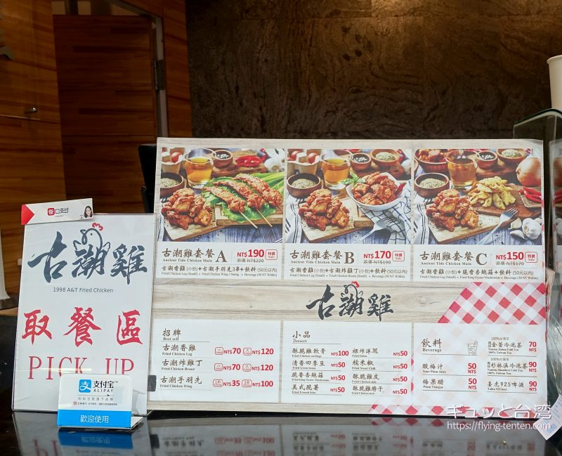 古潮鶏 A&T Fried ChickenのMENU