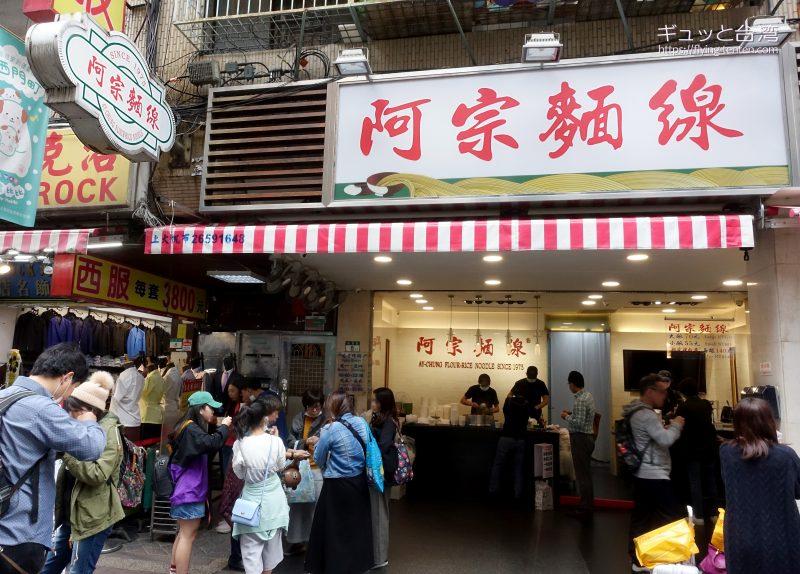 阿宗麺線の外観