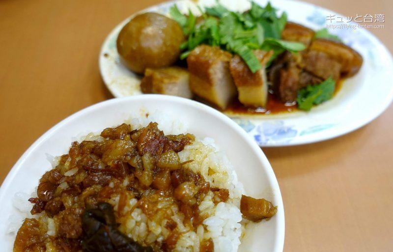 黄記魯肉飯の魯肉飯