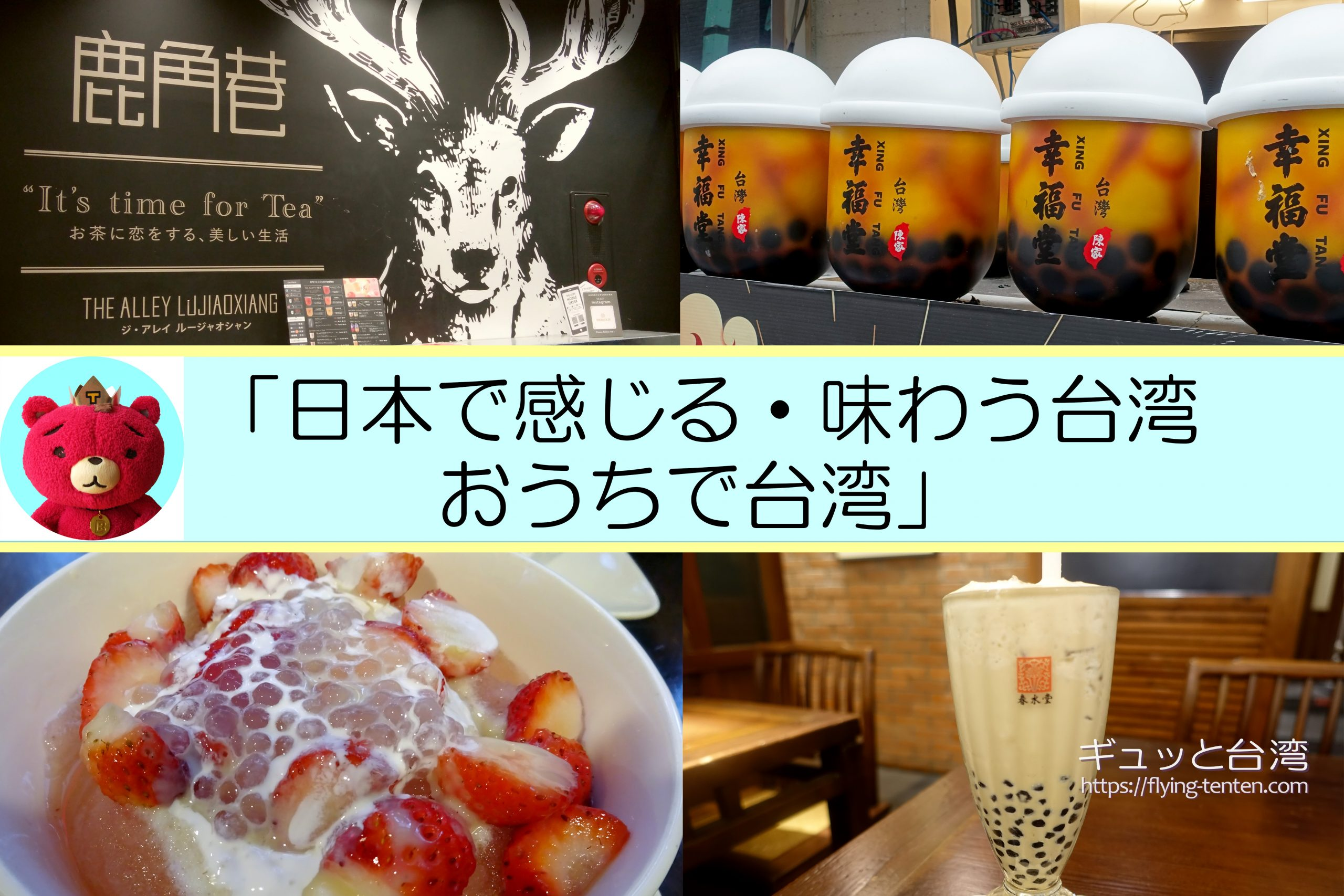 日本で台湾_おうちで台湾