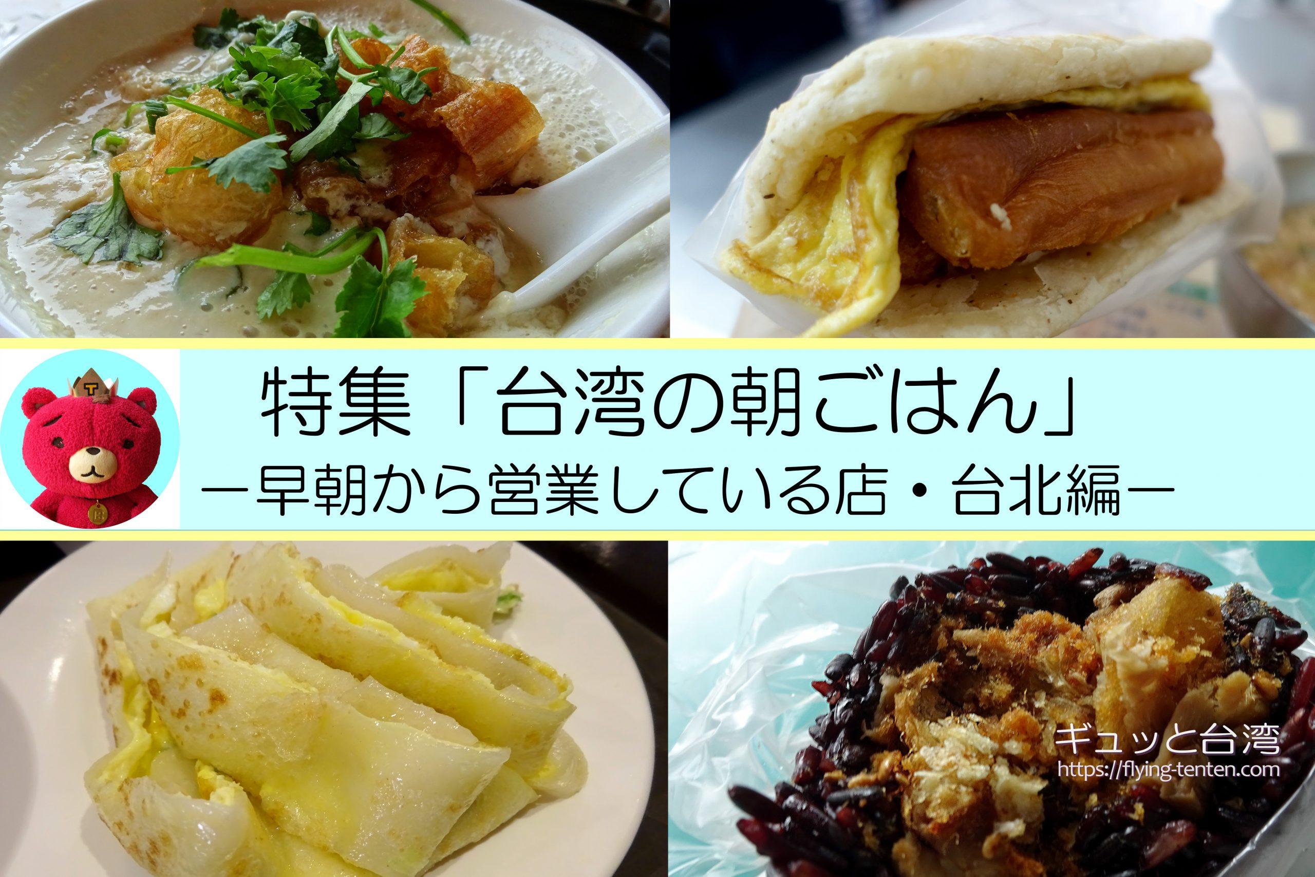 台北早餐店まとめ
