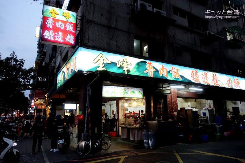 金峰魯肉飯の外観
