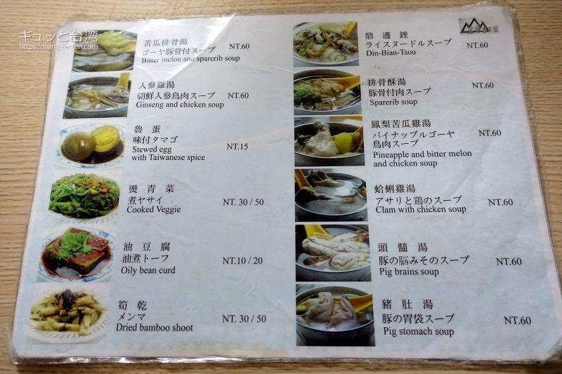 金峰魯肉飯のMENU