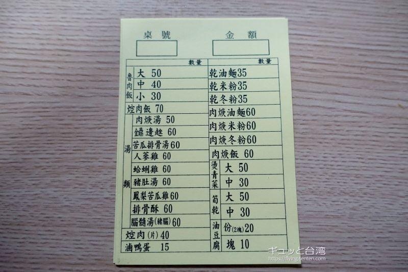 金峰魯肉飯のオーダーシート