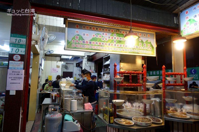 金峰魯肉飯の店頭の様子